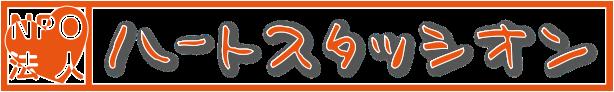 NPO法人ハートスタッシオン(こころのえき)